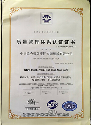 company ISO9001 certificate small version