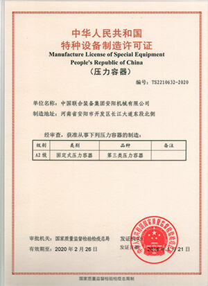 company manufacture license small version